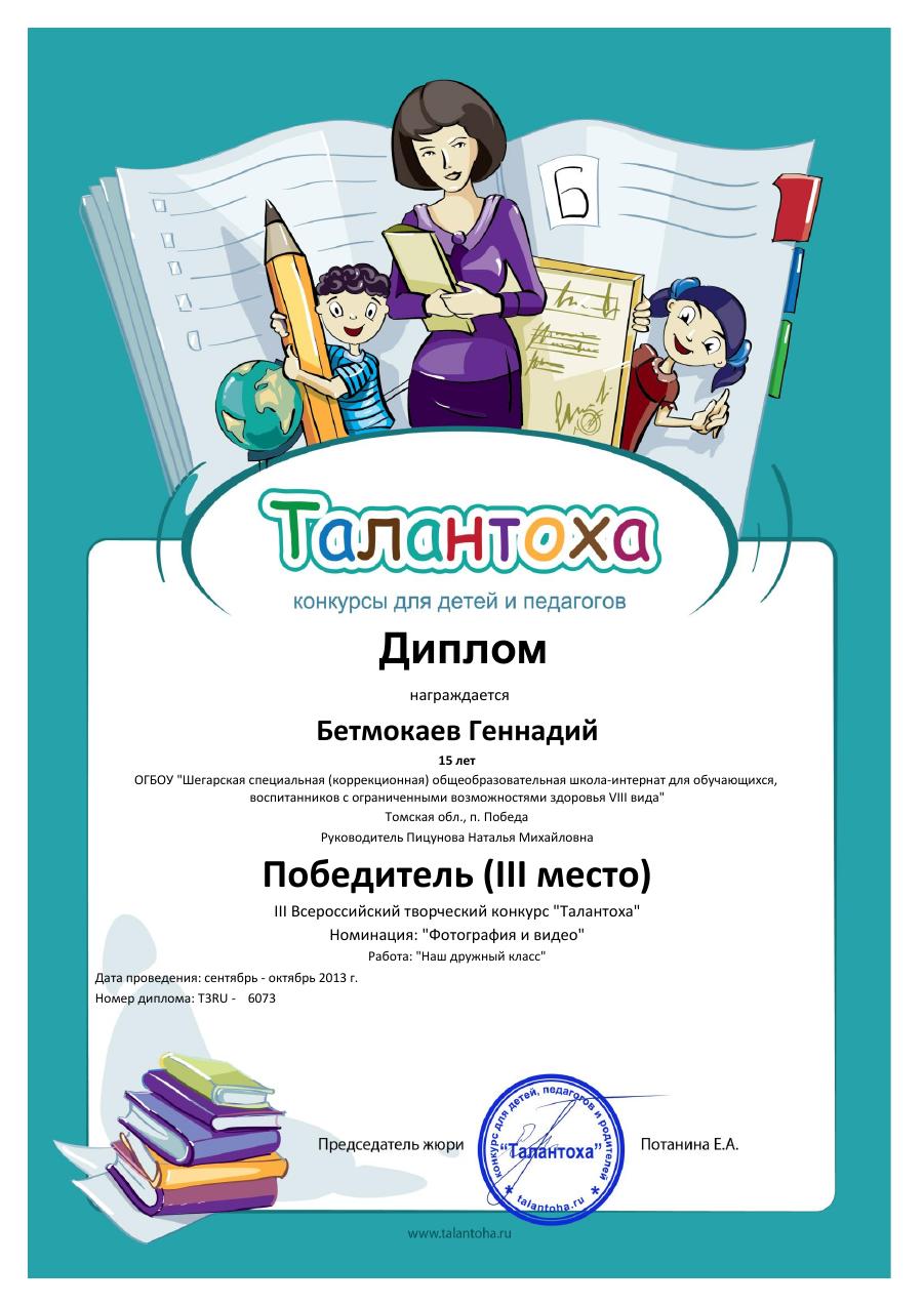 Всероссийский конкурс творчества талантоха